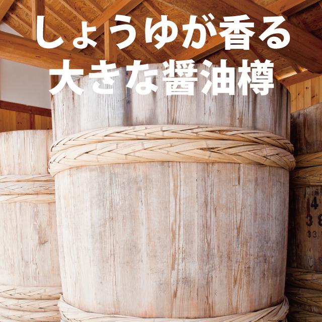 大きな醤油樽